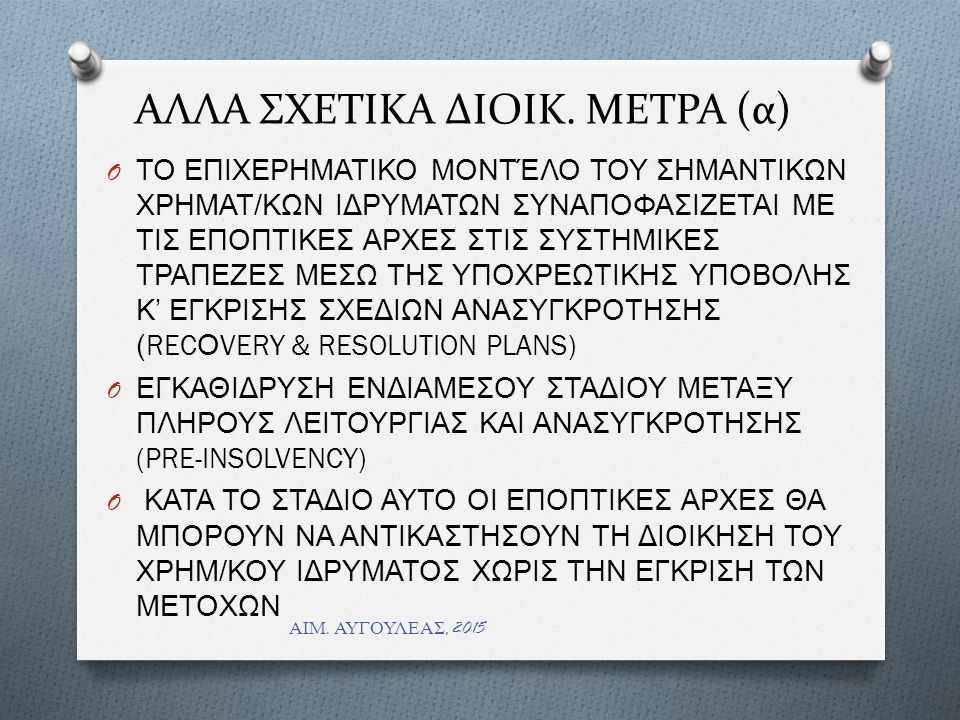 ΑΛΛΑ ΣΧΕΤΙΚΑ ΔΙΟΙΚ. ΜΕΤΡΑ (α)