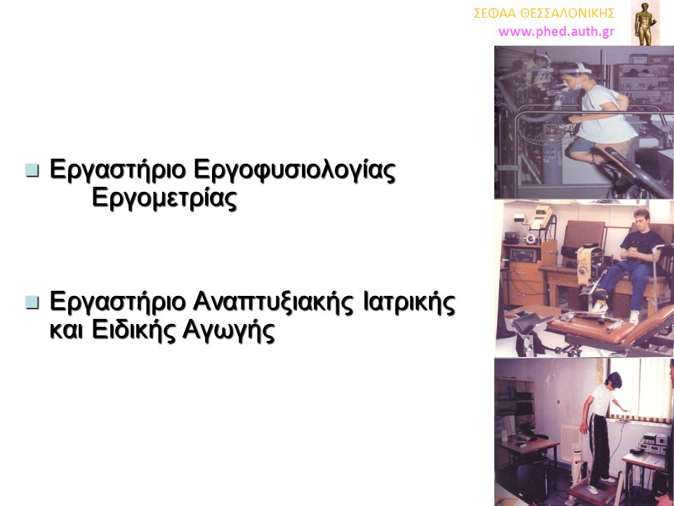 Εργαστήριο Εργοφυσιολογίας Εργομετρίας