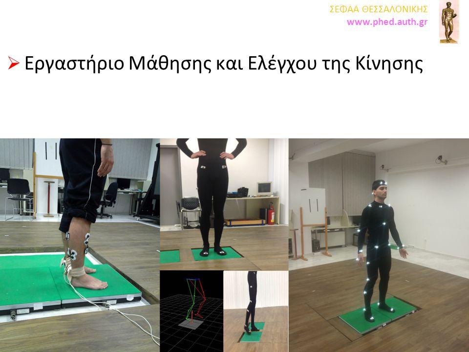 Εργαστήριο Μάθησης και Ελέγχου της Κίνησης