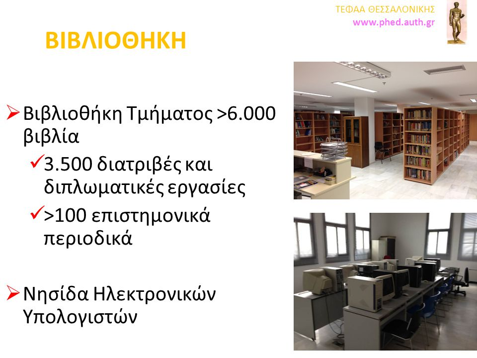 ΒΙΒΛΙΟΘΗΚΗ Βιβλιοθήκη Τμήματος >6.000 βιβλία