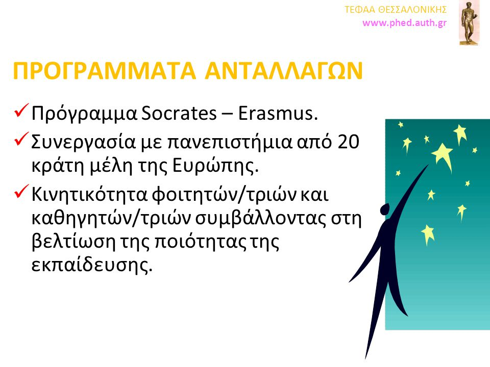 ΠΡΟΓΡΑΜΜΑΤΑ ΑΝΤΑΛΛΑΓΩΝ