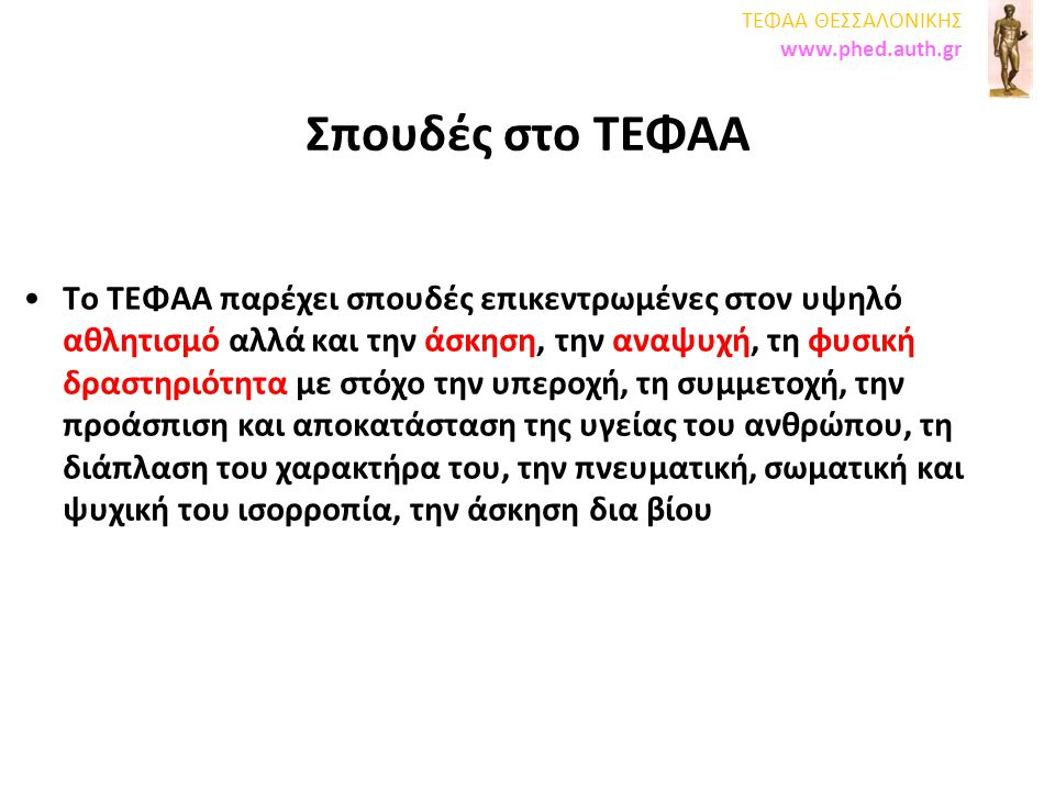 ΤΕΦΑΑ ΘΕΣΣΑΛΟΝΙΚΗΣ www.phed.auth.gr. Σπουδές στο ΤΕΦΑΑ.