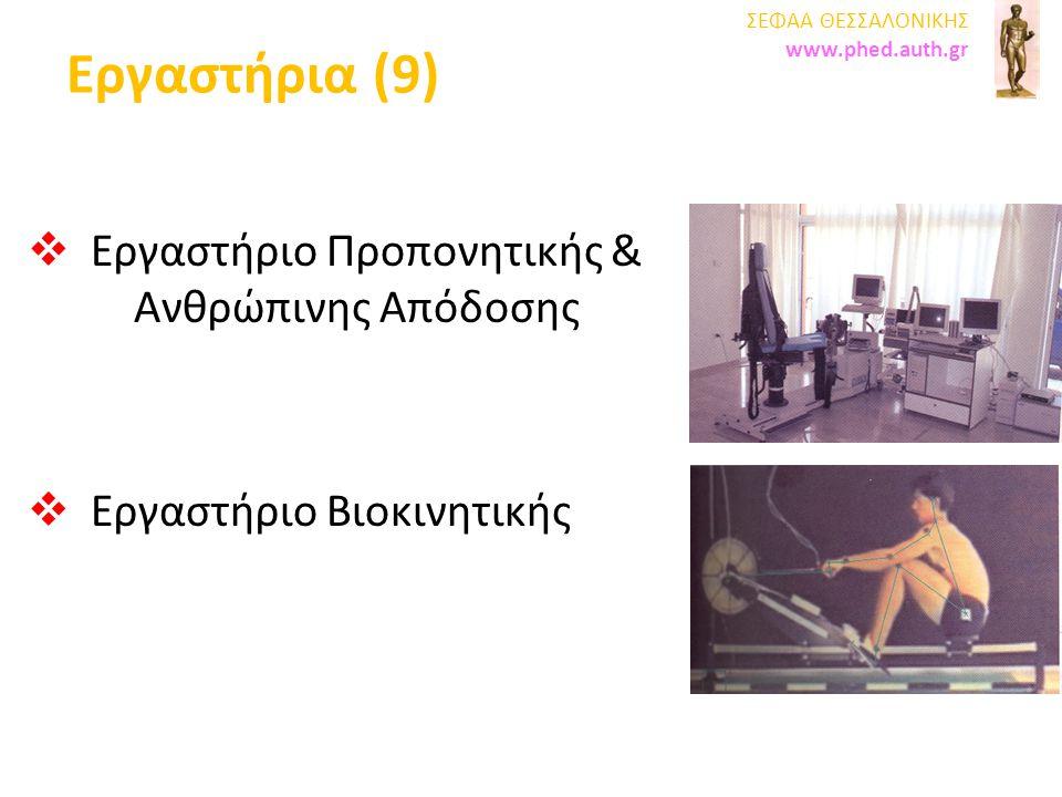 Εργαστήρια (9) Εργαστήριο Προπονητικής & Ανθρώπινης Απόδοσης