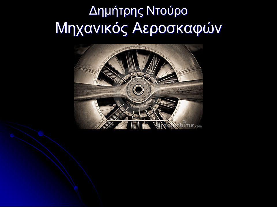 Δημήτρης Ντούρο Μηχανικός Αεροσκαφών