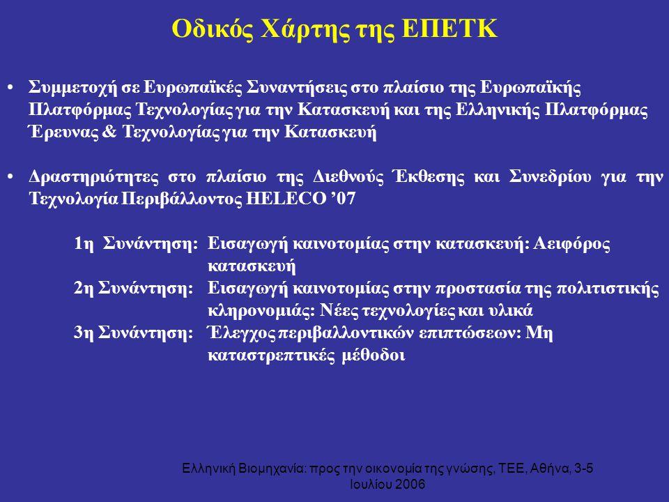 Οδικός Χάρτης της ΕΠΕΤΚ