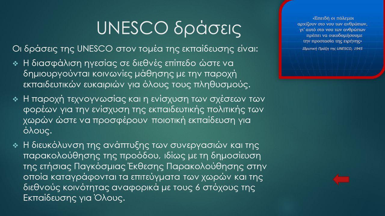 UNESCO δράσεις Οι δράσεις της UNESCO στον τομέα της εκπαίδευσης είναι: