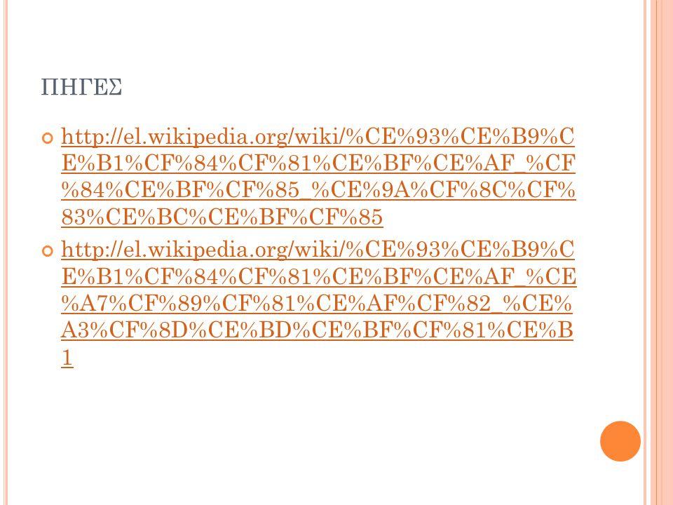 πηγεσ http://el.wikipedia.org/wiki/%CE%93%CE%B9%C E%B1%CF%84%CF%81%CE%BF%CE%AF_%CF %84%CE%BF%CF%85_%CE%9A%CF%8C%CF% 83%CE%BC%CE%BF%CF%85.