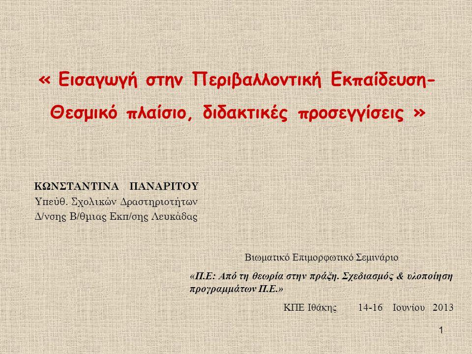 ΚΩΝΣΤΑΝΤΙΝΑ ΠΑΝΑΡΙΤΟΥ