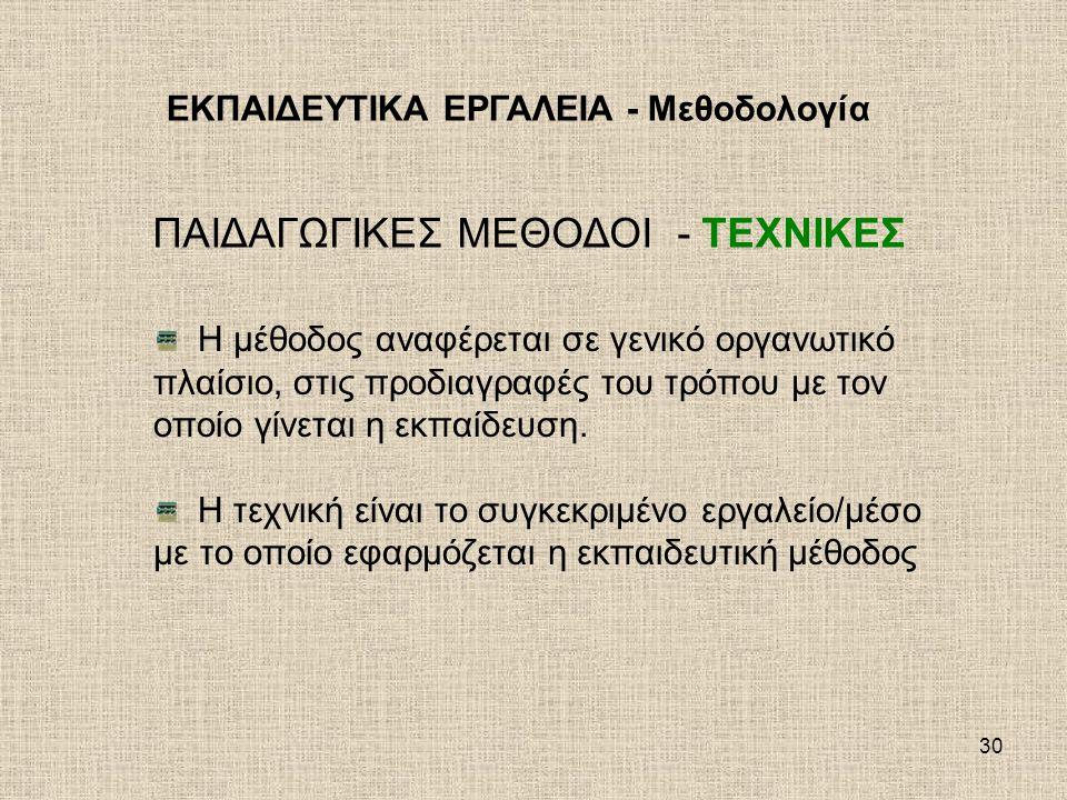 ΠΑΙΔΑΓΩΓΙΚΕΣ ΜΕΘΟΔΟΙ - ΤΕΧΝΙΚΕΣ