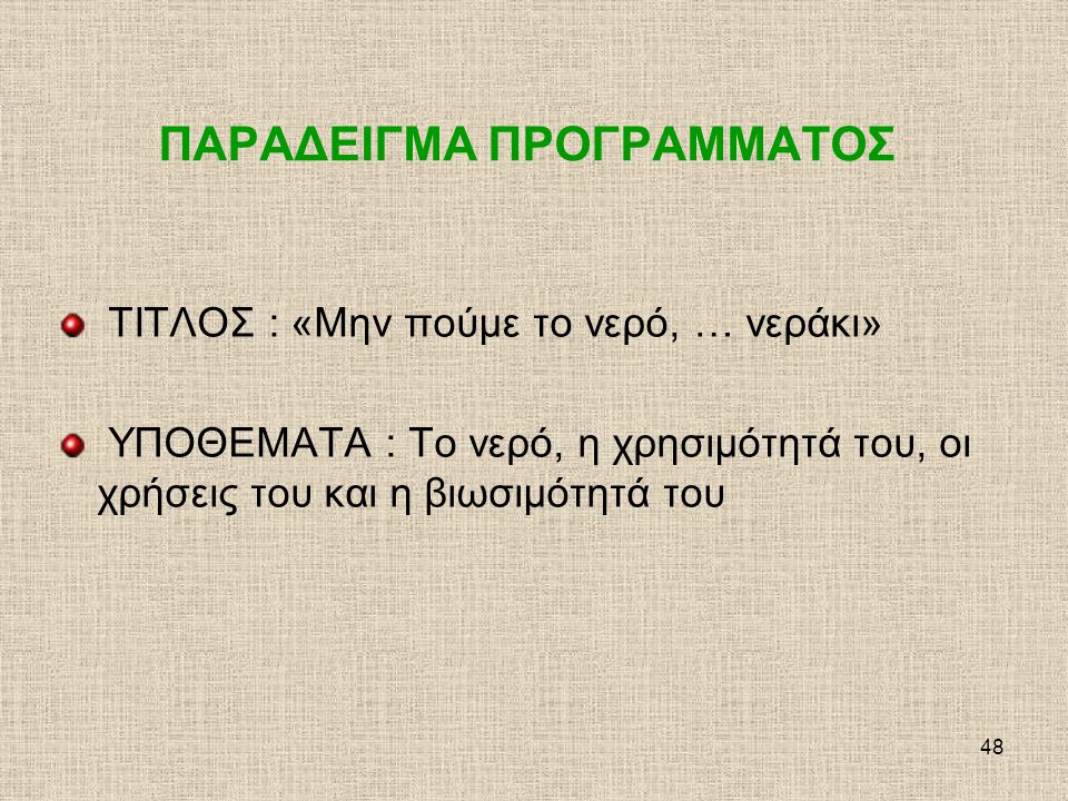 ΠΑΡΑΔΕΙΓΜΑ ΠΡΟΓΡΑΜΜΑΤΟΣ