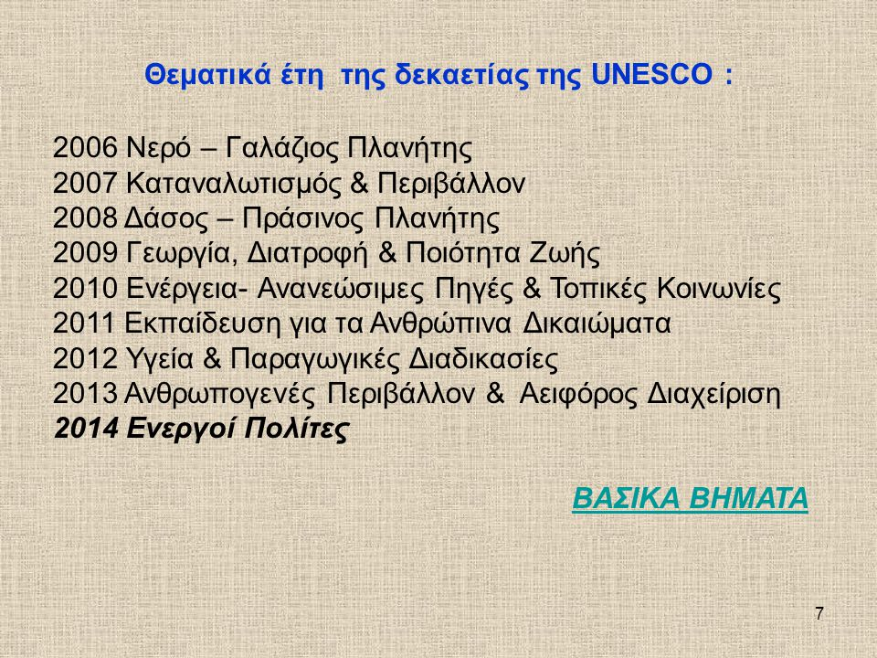 Θεματικά έτη της δεκαετίας της UNESCO :