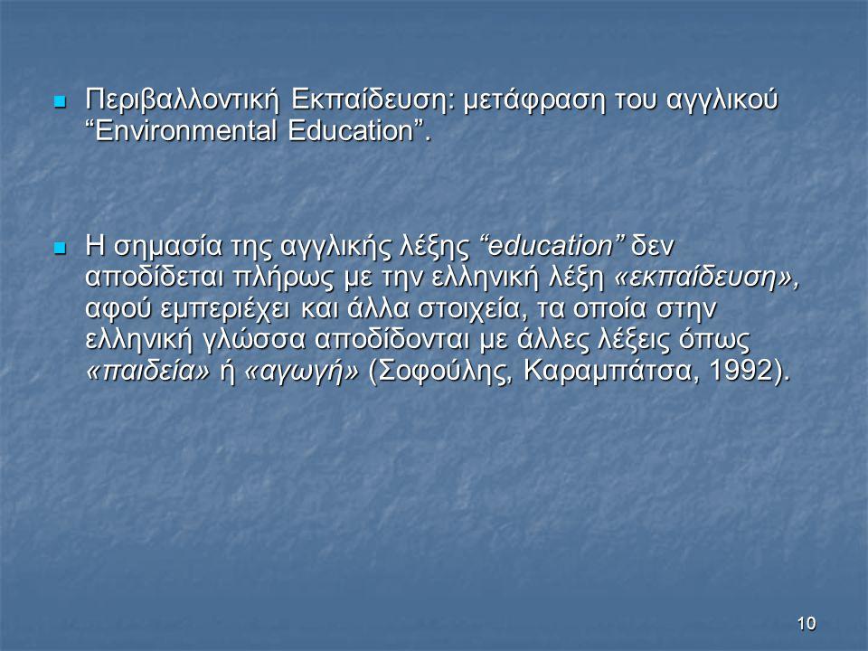 Περιβαλλοντική Εκπαίδευση: μετάφραση του αγγλικού Environmental Education .