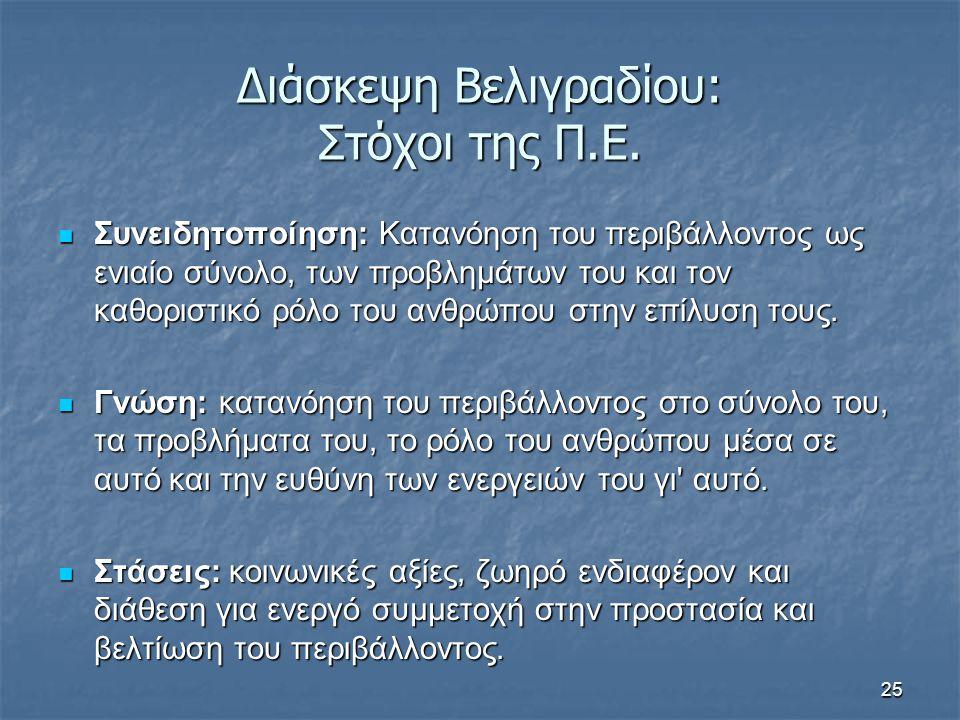 Διάσκεψη Βελιγραδίου: Στόχοι της Π.Ε.