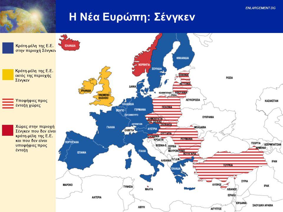 Η Νέα Ευρώπη: Σένγκεν Κράτη-μέλη της Ε.Ε. στην περιοχή Σένγκεν