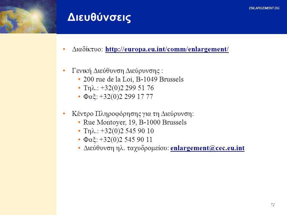 Διευθύνσεις Διαδίκτυο: http://europa.eu.int/comm/enlargement/