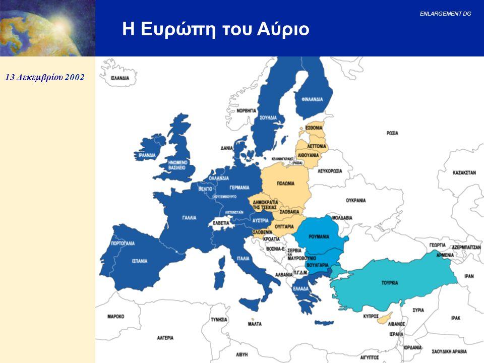 Η Ευρώπη του Αύριο 13 Δεκεμβρίου 2002