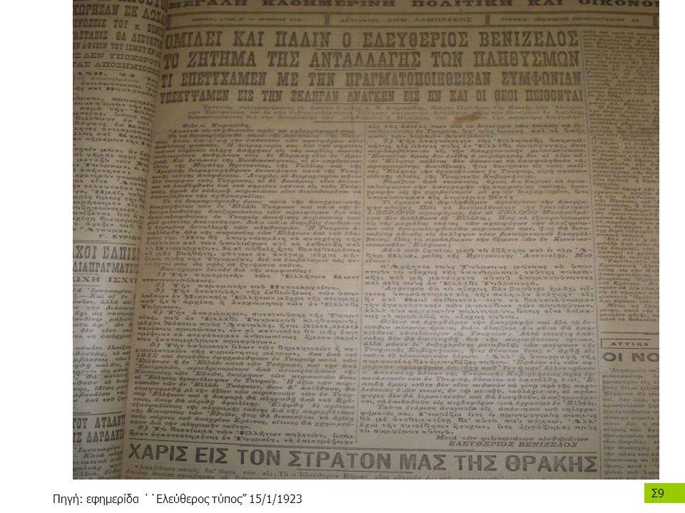 Σ9 Πηγή: εφημερίδα ΄΄Ελεύθερος τύπος'' 15/1/1923