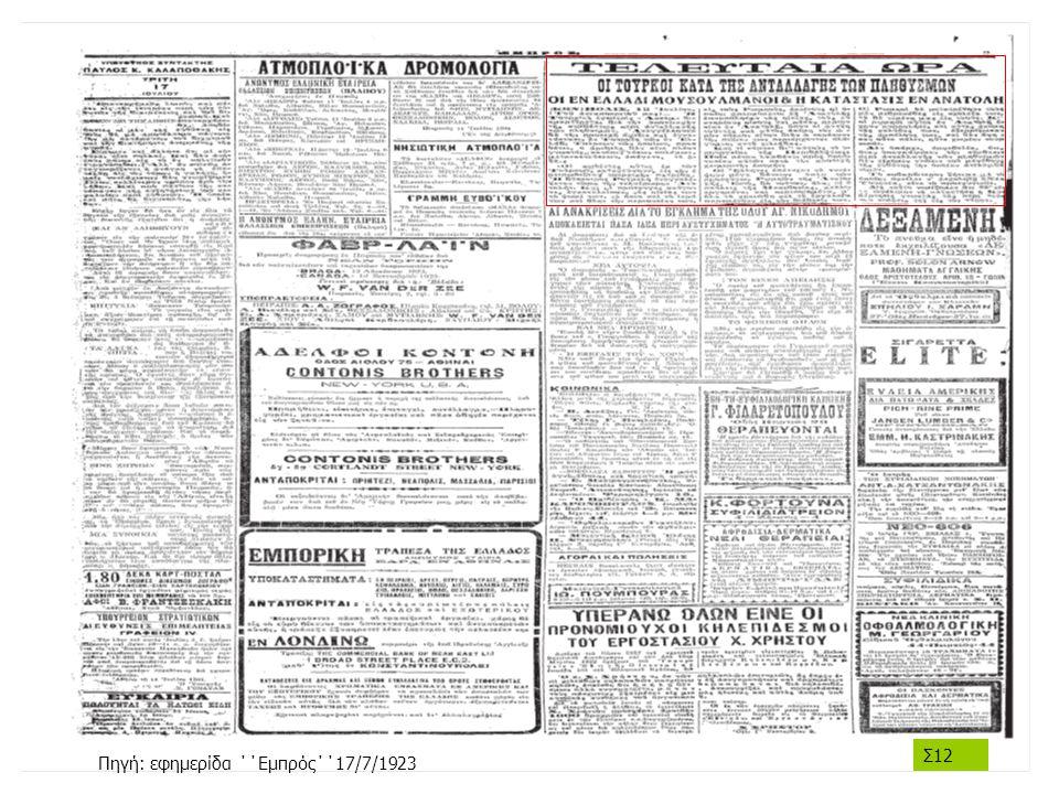 Σ12 Πηγή: εφημερίδα ΄΄Εμπρός΄΄17/7/1923
