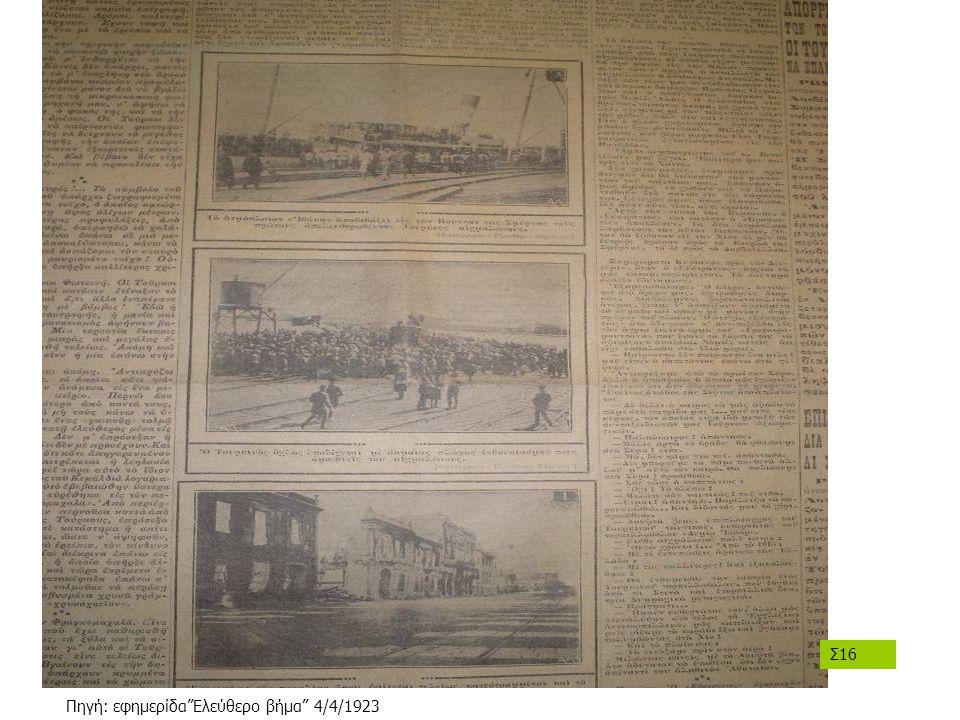 Σ16 Πηγή: εφημερίδα''Ελεύθερο βήμα'' 4/4/1923