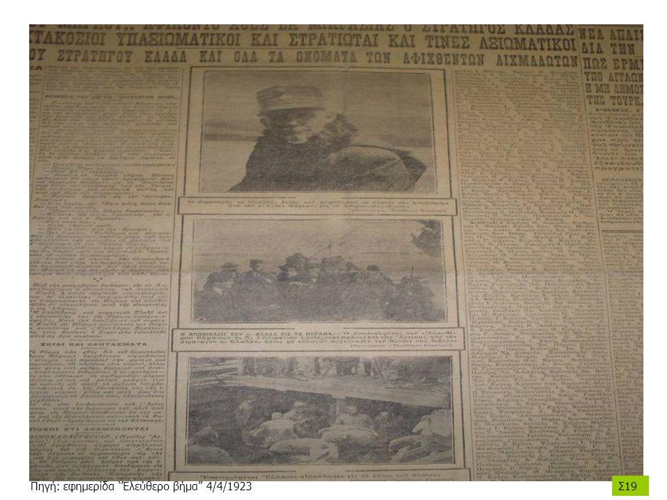 Πηγή: εφημερίδα ''Ελεύθερο βήμα'' 4/4/1923