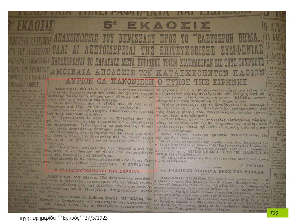 Σ22 πηγή: εφημερίδα ΄΄Εμπρός΄΄27/5/1923