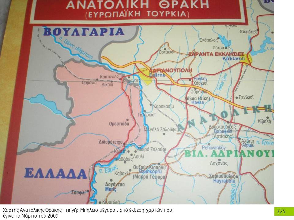 Χάρτης Ανατολικής Θράκης πηγή: Μπήλειο μέγαρο , από έκθεση χαρτών που έγινε το Μάρτιο του 2009