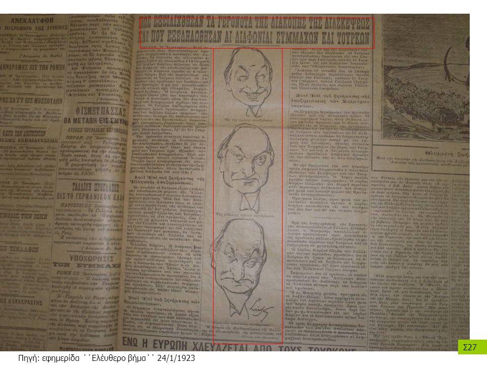 Σ27 Πηγή: εφημερίδα ΄΄Ελέυθερο βήμα΄΄ 24/1/1923