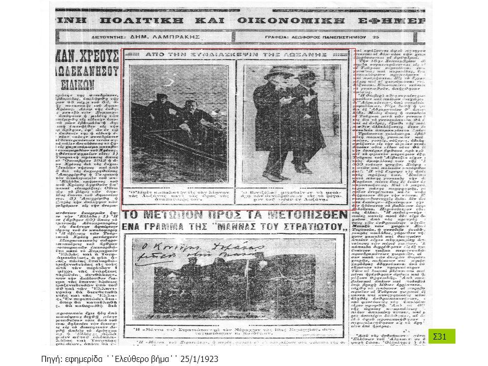Σ31 Πηγή: εφημερίδα ΄΄Ελεύθερο βήμα΄΄ 25/1/1923