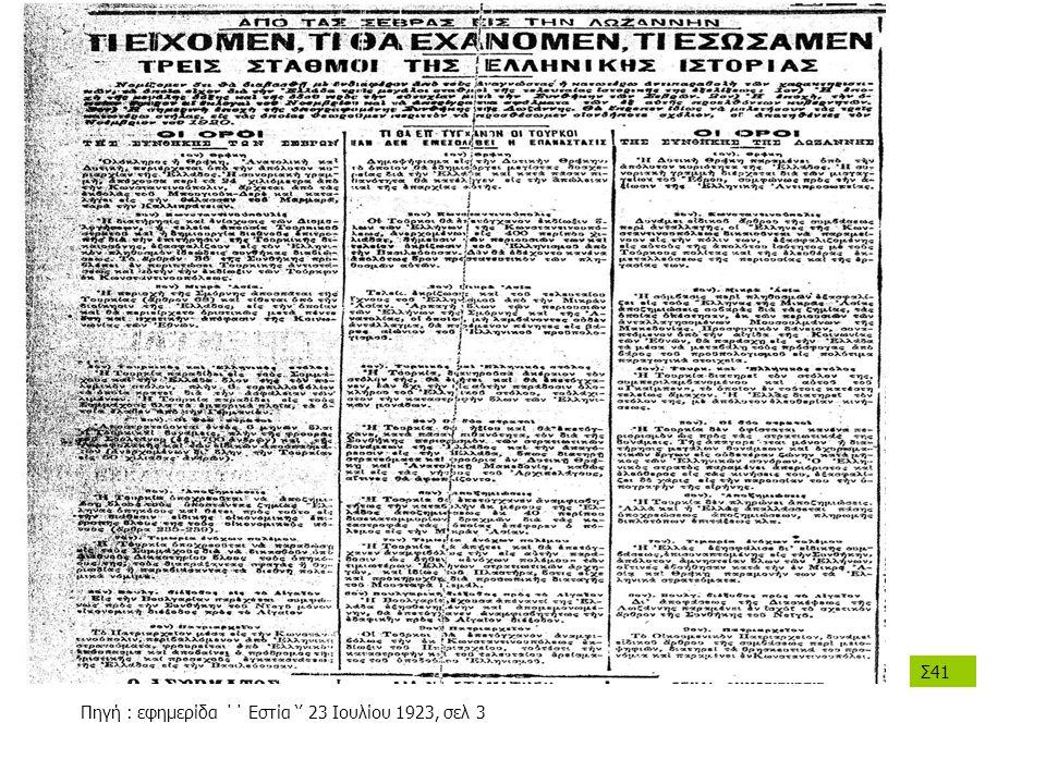 Σ41 Πηγή : εφημερίδα ΄΄ Εστία '' 23 Ιουλίου 1923, σελ 3