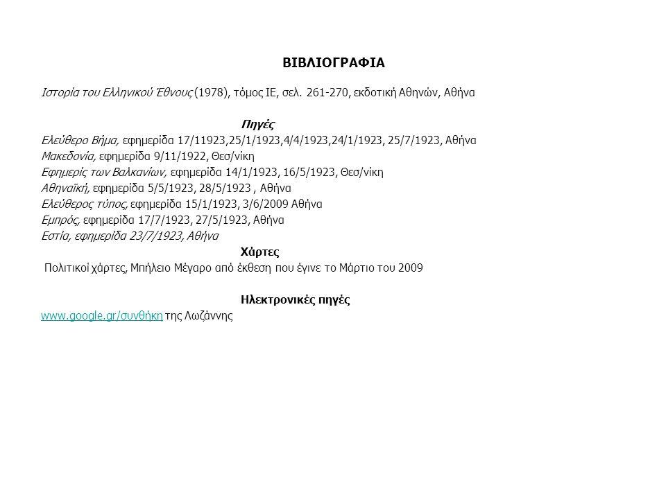 ΒΙΒΛΙΟΓΡΑΦΙΑ Ιστορία του Ελληνικού Έθνους (1978), τόμος ΙΕ, σελ. 261-270, εκδοτική Αθηνών, Αθήνα. Πηγές.