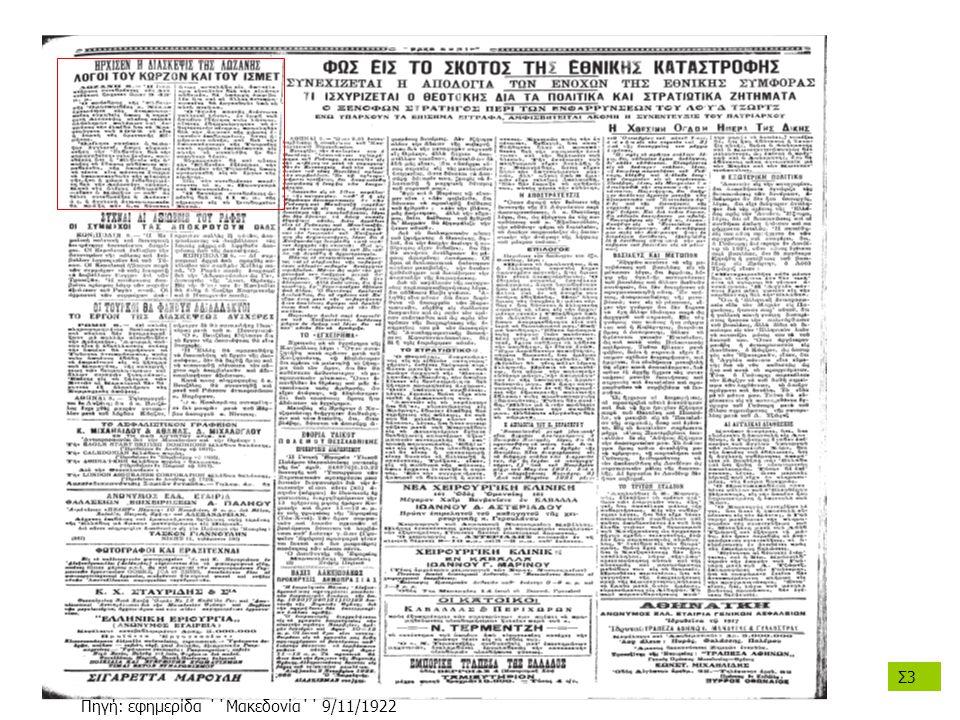 Σ3 Πηγή: εφημερίδα ΄΄Μακεδονία΄΄ 9/11/1922