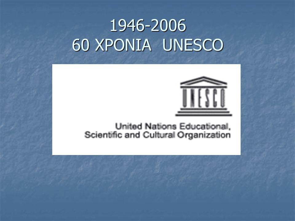 1946-2006 60 ΧΡΟΝΙΑ UNESCO