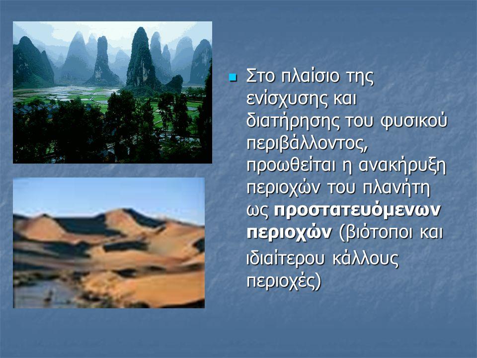 Στο πλαίσιο της ενίσχυσης και διατήρησης του φυσικού περιβάλλοντος, προωθείται η ανακήρυξη περιοχών του πλανήτη ως προστατευόμενων περιοχών (βιότοποι και