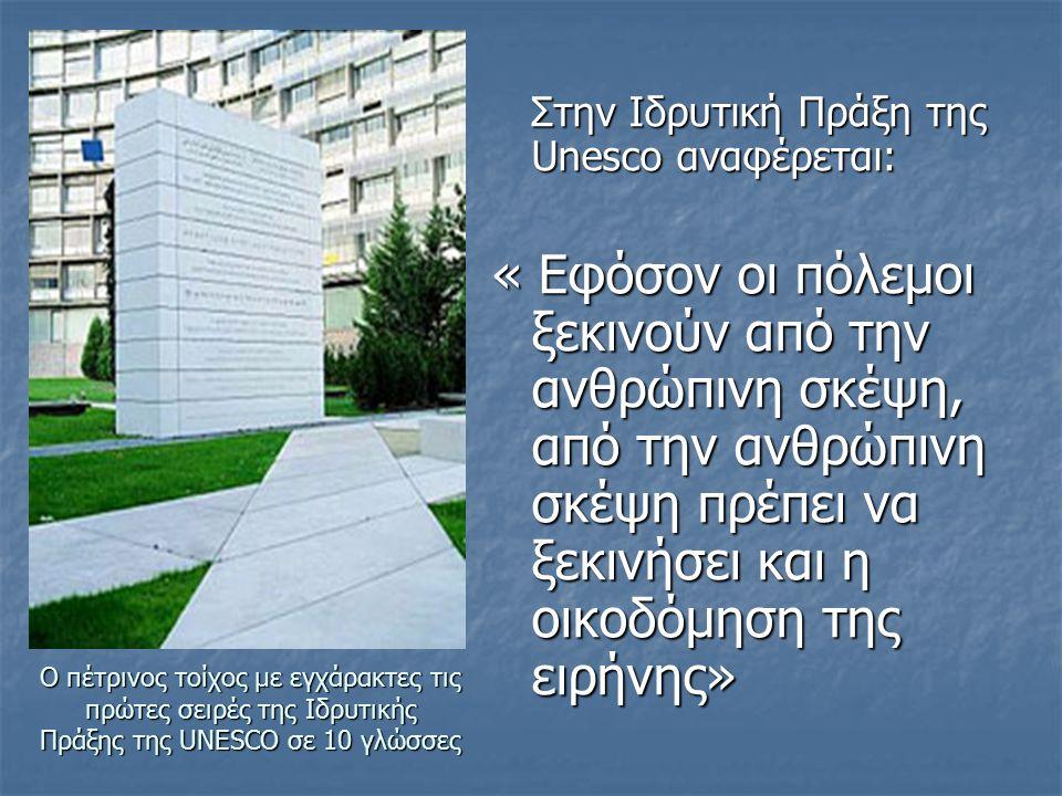 Στην Ιδρυτική Πράξη της Unesco αναφέρεται: