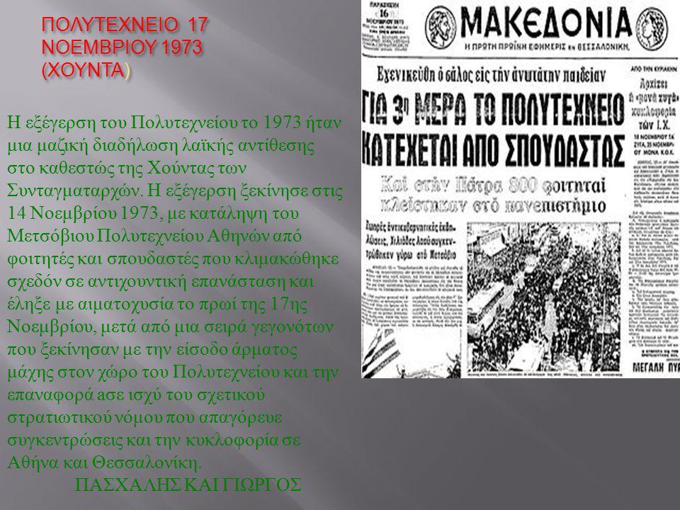 ΠΟΛΥΤΕΧΝΕΙΟ 17 ΝΟΕΜΒΡΙΟΥ 1973 (ΧΟΥΝΤΑ)