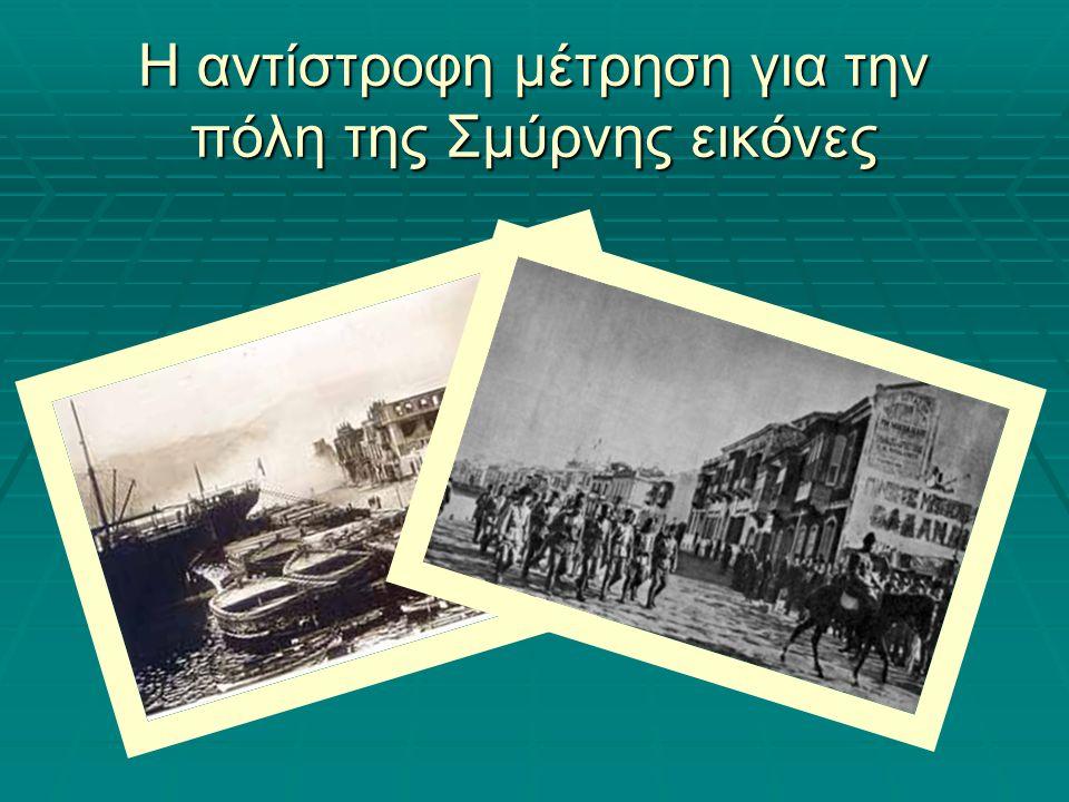 Η αντίστροφη μέτρηση για την πόλη της Σμύρνης εικόνες