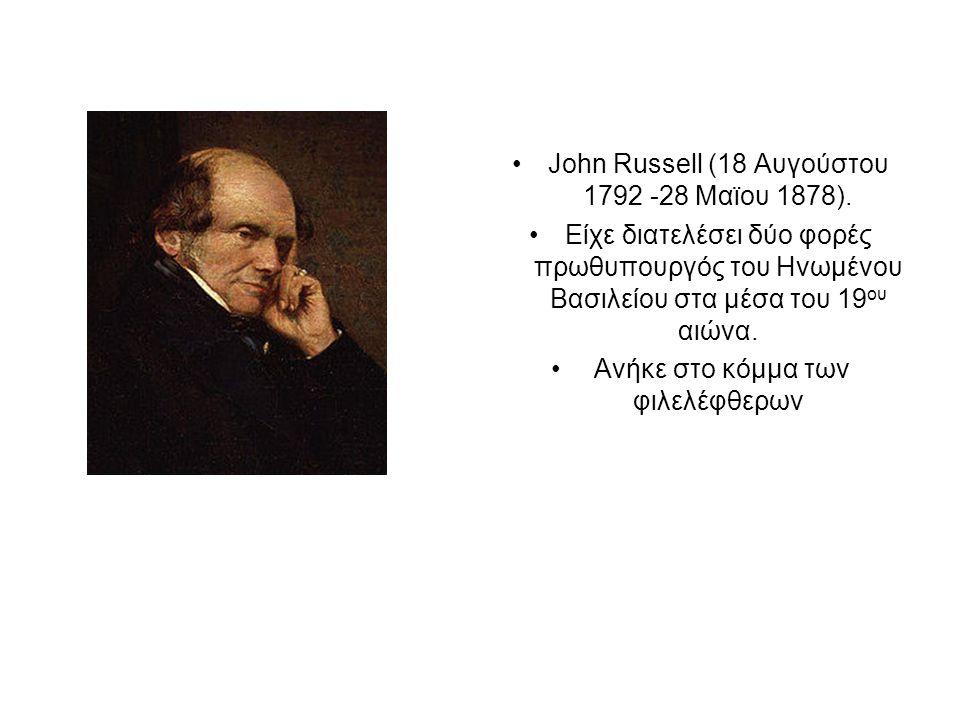 John Russell (18 Αυγούστου 1792 -28 Μαϊου 1878).