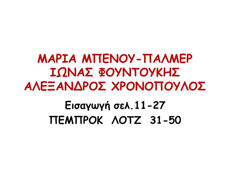 ΜΑΡΙΑ ΜΠΕΝΟΥ-ΠΑΛΜΕΡ ΙΩΝΑΣ ΦΟΥΝΤΟΥΚΗΣ ΑΛΕΞΑΝΔΡΟΣ ΧΡΟΝΟΠΟΥΛΟΣ