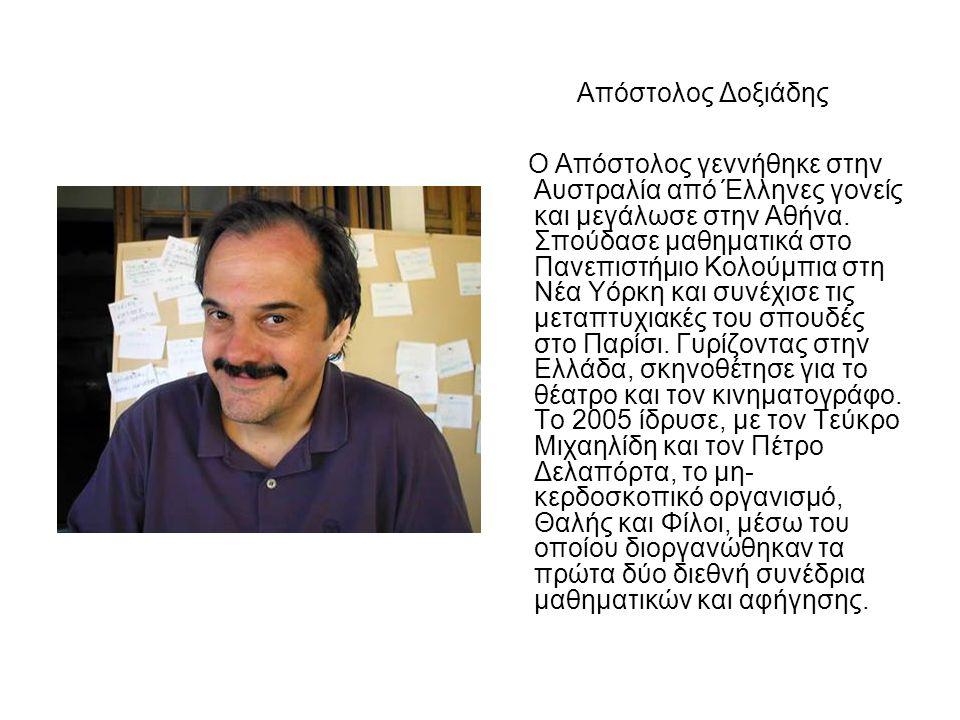 Απόστολος Δοξιάδης