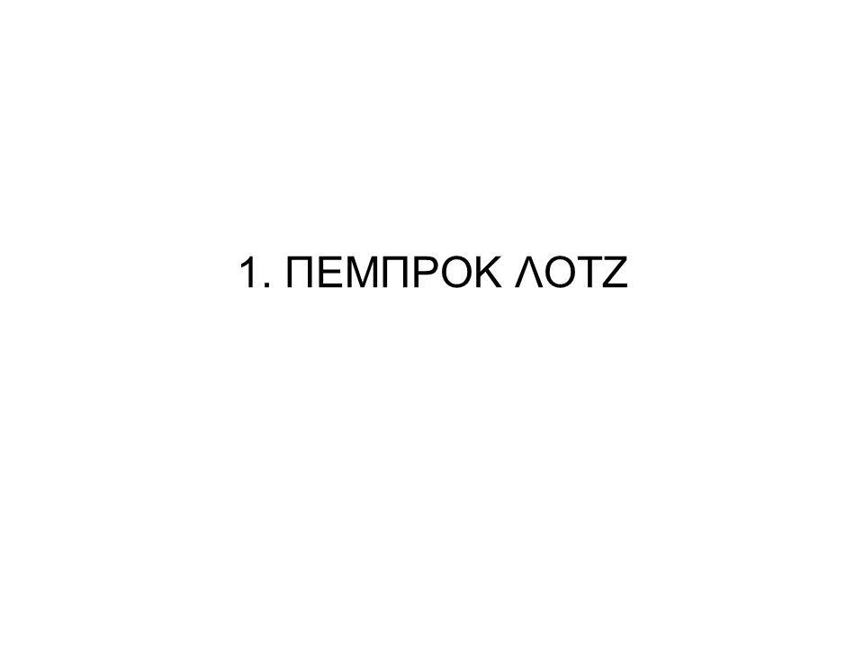 1. ΠΕΜΠΡΟΚ ΛΟΤΖ