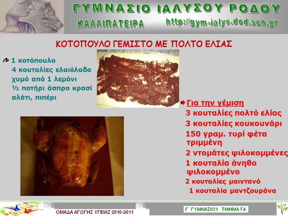 ΚΟΤΟΠΟΥΛΟ ΓΕΜΙΣΤΟ ΜΕ ΠΟΛΤΟ ΕΛΙΑΣ