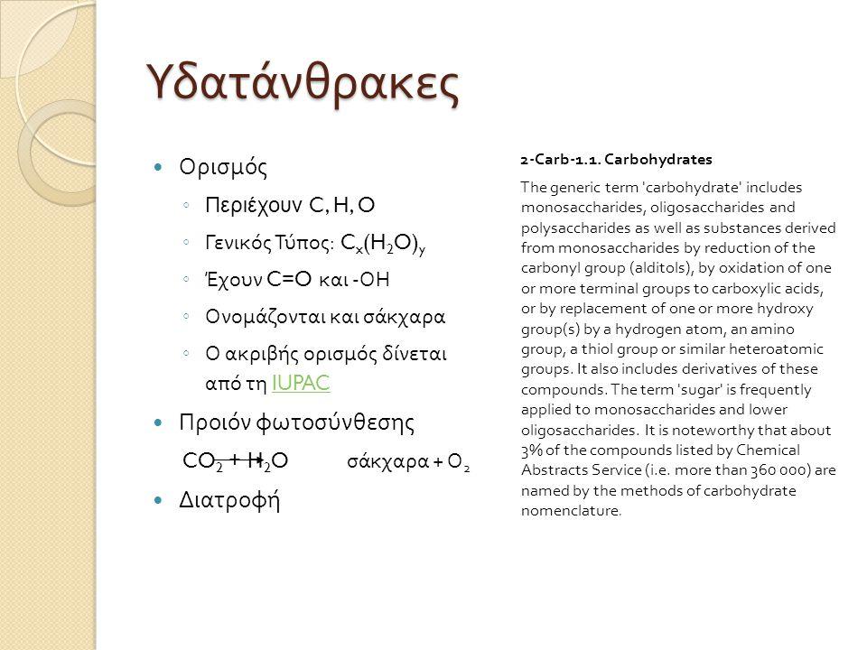 Υδατάνθρακες Ορισμός Προιόν φωτοσύνθεσης Διατροφή Περιέχουν C, H, O