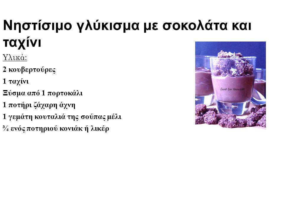 Νηστίσιμο γλύκισμα με σοκολάτα και ταχίνι