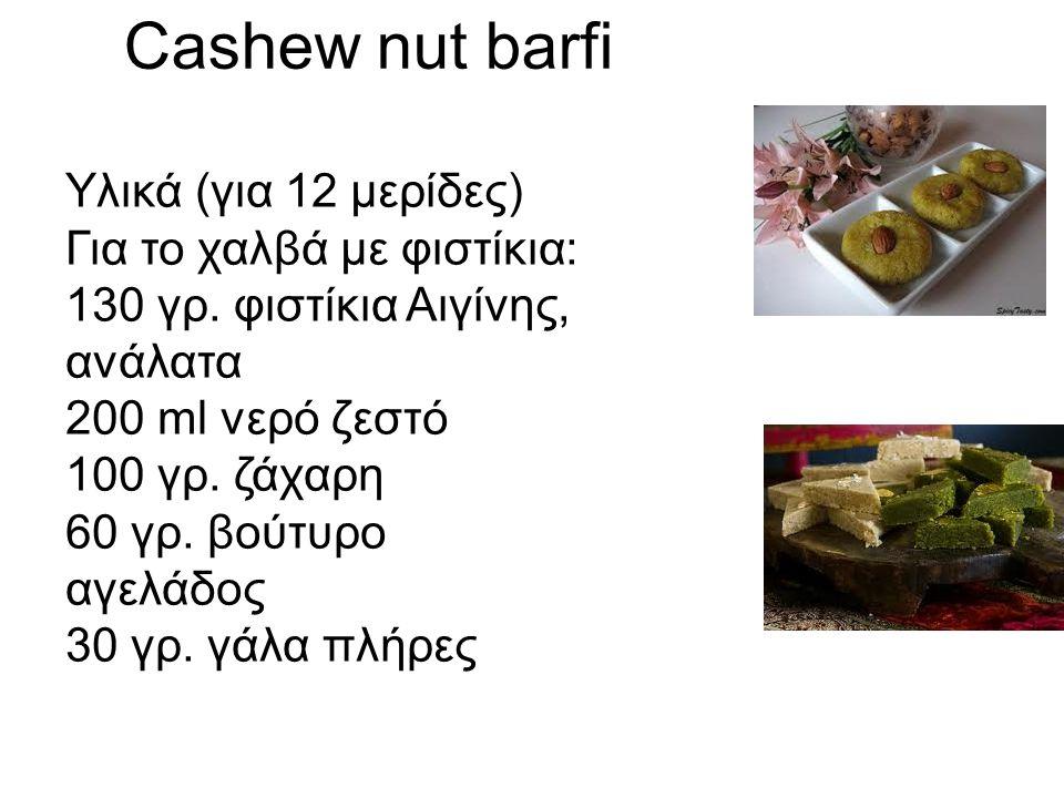 Cashew nut barfi Υλικά (για 12 μερίδες) Για το χαλβά με φιστίκια: