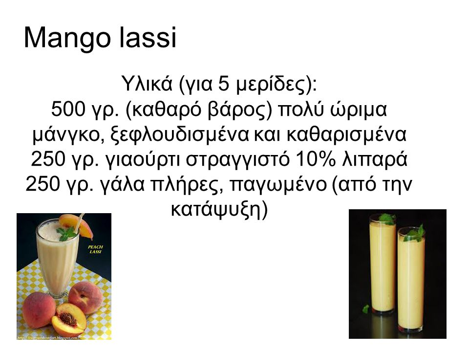 Mango lassi Υλικά (για 5 μερίδες):