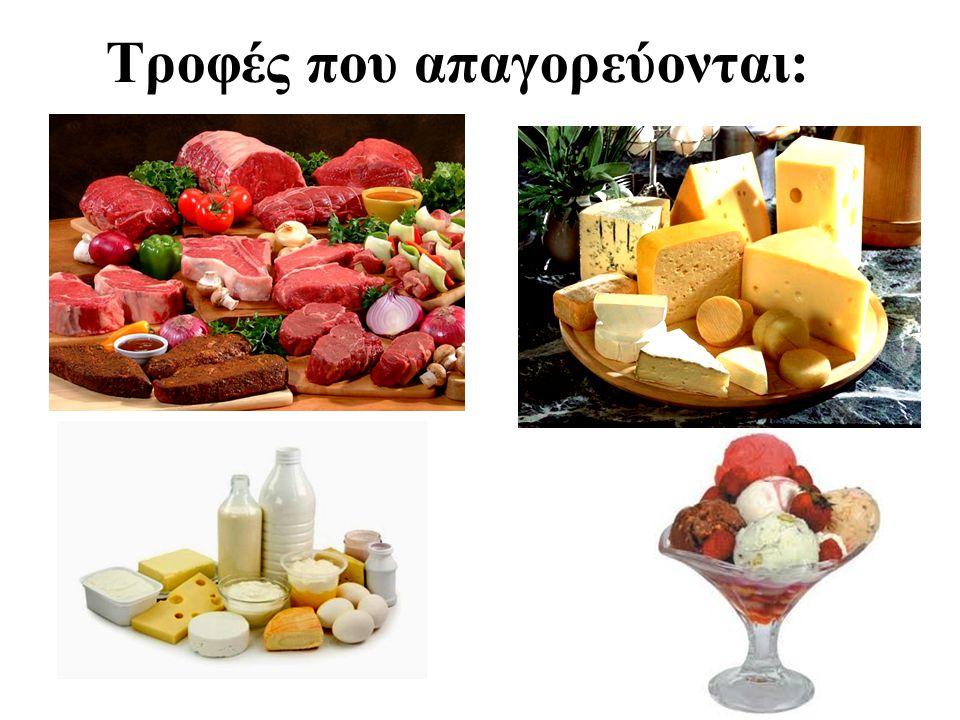 Τροφές που απαγορεύονται: