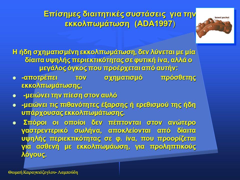 Επίσημες διαιτητικές συστάσεις για την εκκολπωμάτωση (ΑDA1997)