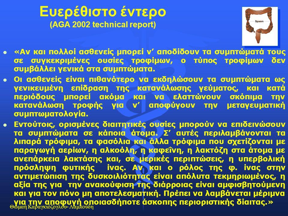 Ευερέθιστο έντερο (ΑGΑ 2002 technical report)