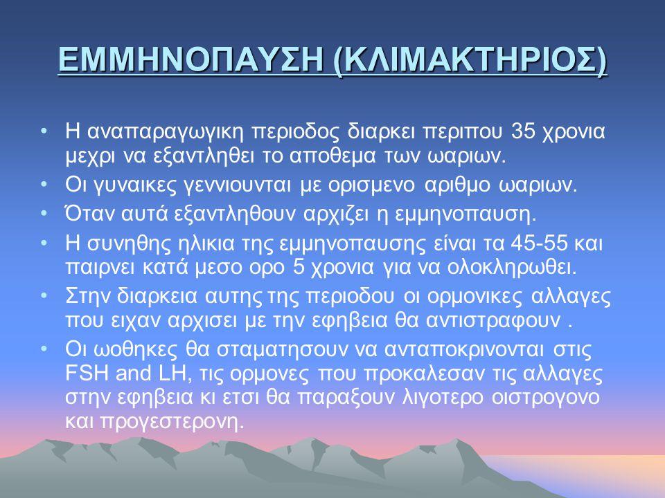 ΕΜΜΗΝΟΠΑΥΣΗ (ΚΛΙΜΑΚΤΗΡΙΟΣ)