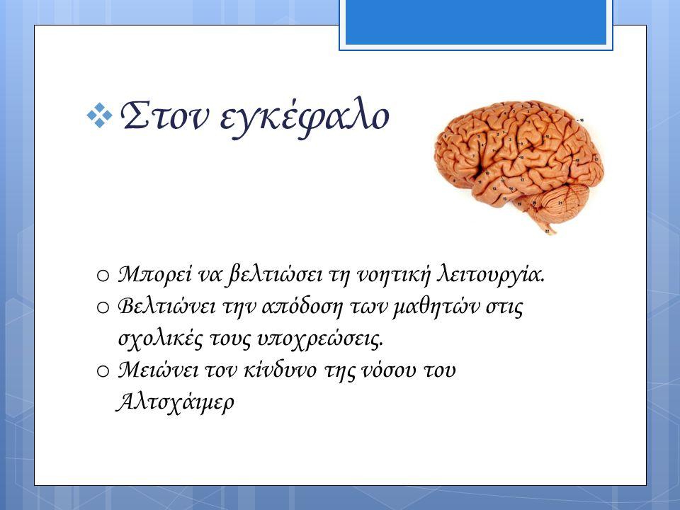 Στον εγκέφαλο Μπορεί να βελτιώσει τη νοητική λειτουργία.